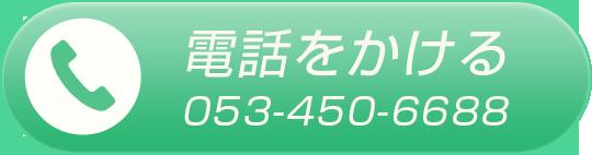 tel:053-450-6688